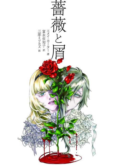 薔薇と屑拡大写真