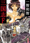 三国志F 1巻-電子書籍