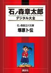 石ノ森版立川文庫 塚原卜伝-電子書籍