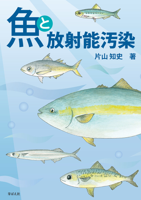 魚と放射能汚染拡大写真
