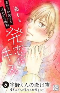 発恋にキス プチデザ(6)