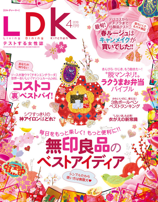 LDK (エル・ディー・ケー) 2016年 4月号拡大写真
