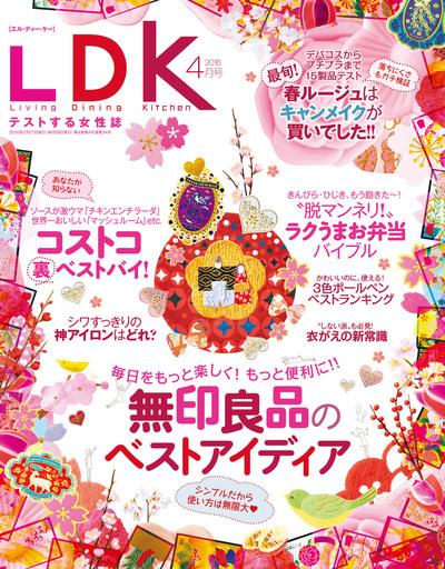 LDK (エル・ディー・ケー) 2016年 4月号-電子書籍