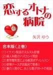 恋するオトナの病院~合本版(上巻)-電子書籍
