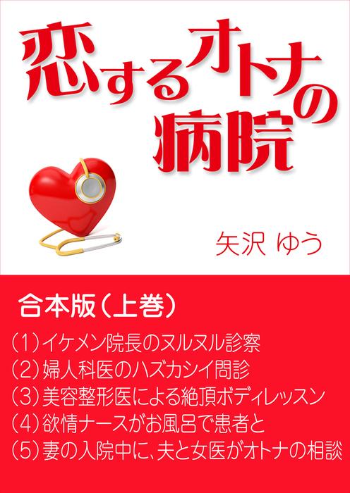 恋するオトナの病院~合本版(上巻)拡大写真