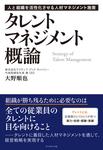 タレントマネジメント概論-電子書籍