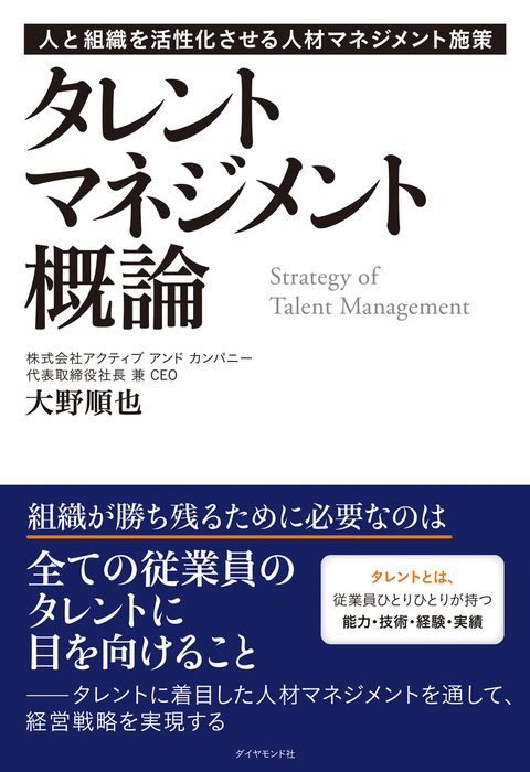 タレントマネジメント概論-電子書籍-拡大画像