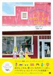 ハワイお買いものBOOK-電子書籍