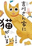 吉川さん家に猫がいる-電子書籍