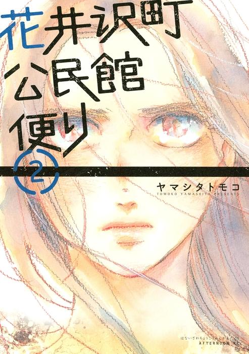 花井沢町公民館便り(2)-電子書籍-拡大画像