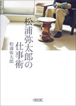 松浦弥太郎の仕事術-電子書籍