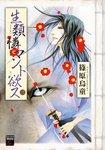 生類憐マント欲ス(3)-電子書籍