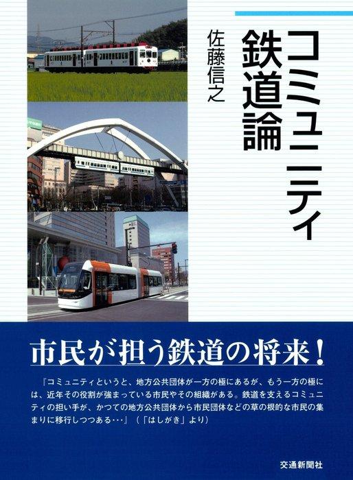 コミュニティ鉄道論拡大写真