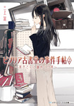 ビブリア古書堂の事件手帖2 ~栞子さんと謎めく日常~-電子書籍