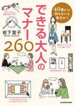40歳までに知らないと恥をかく できる大人のマナー260-電子書籍