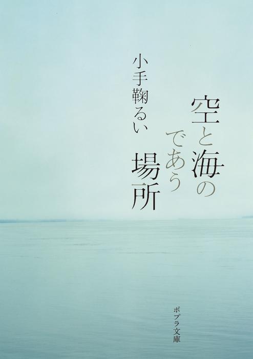 空と海のであう場所拡大写真