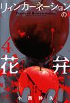 リィンカーネーションの花弁 4巻-電子書籍