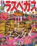 るるぶラスベガス(2015年版)-電子書籍