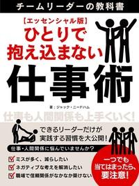 ひとりで抱え込まない仕事術~チームリーダーの教科書~【エッセンシャル版】-電子書籍