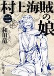 村上海賊の娘(二)-電子書籍