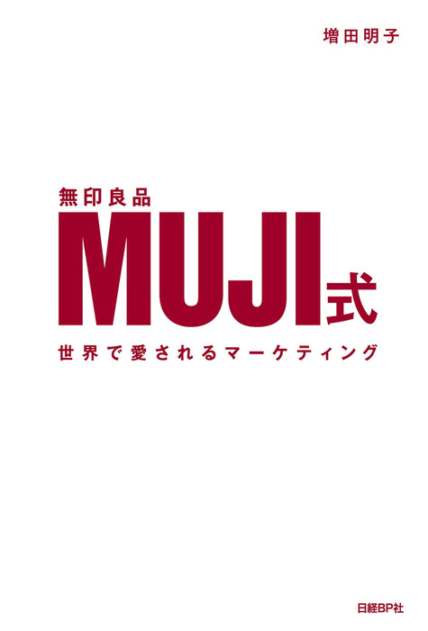 MUJI式 世界で愛されるマーケティング拡大写真