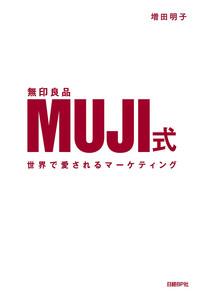 MUJI式 世界で愛されるマーケティング-電子書籍