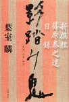 影踏み鬼 新撰組篠原泰之進日録-電子書籍