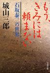もう、きみには頼まない 石坂泰三の世界-電子書籍