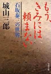 もう、きみには頼まない 石坂泰三の世界-電子書籍-拡大画像