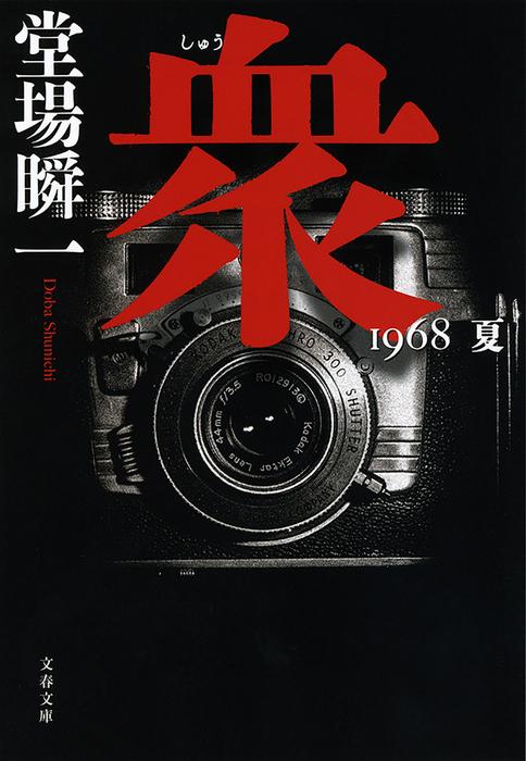 衆 1968 夏拡大写真