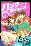 ハンマーセッション!(4)-電子書籍