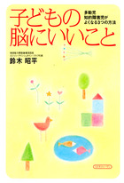 「子どもの脳にいいこと(コスモ21)」シリーズ