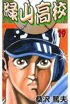 緑山高校 19-電子書籍