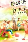放課後カルテ(10)-電子書籍
