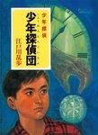 江戸川乱歩・少年探偵シリーズ(2) 少年探偵団(ポプラ文庫クラシック)-電子書籍