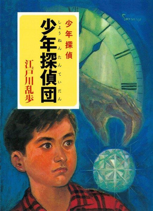 江戸川乱歩・少年探偵シリーズ(2) 少年探偵団(ポプラ文庫クラシック)拡大写真