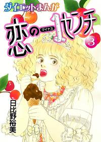 【読めばヤセるマンガ】恋のマイナス1センチ 3