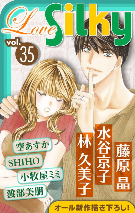 Love Silky Vol.35拡大写真