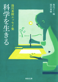 科学を生きる-電子書籍