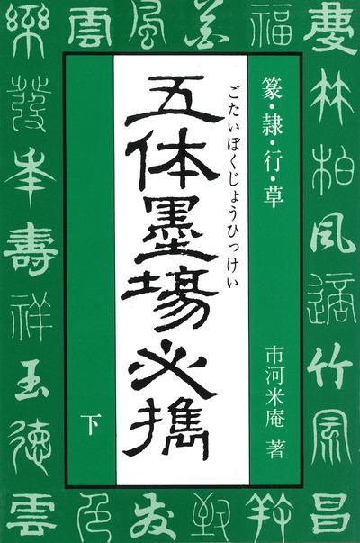 五体墨場必携(下) 篆・隷・行・草-電子書籍