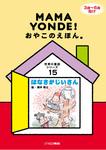 親子の絵本。ママヨンデ世界の童話シリーズ はなさかじいさん-電子書籍