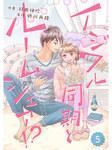comic Berry's イジワル同期とルームシェア!?5巻-電子書籍