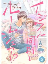 comic Berry's イジワル同期とルームシェア!?5巻
