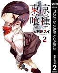 東京喰種トーキョーグール リマスター版 2-電子書籍