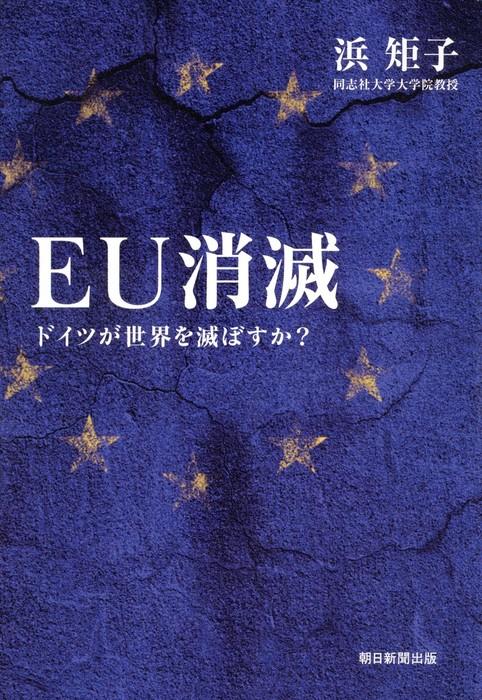 EU消滅 ドイツが世界を滅ぼすか?-電子書籍-拡大画像