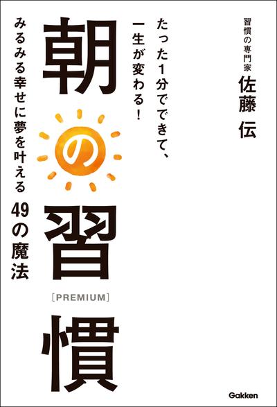 たった1分でできて、一生が変わる! 朝の習慣 PREMIUM-電子書籍