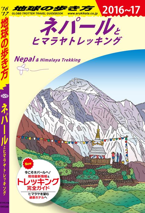 地球の歩き方 D29 ネパールとヒマラヤトレッキング 2016-2017拡大写真