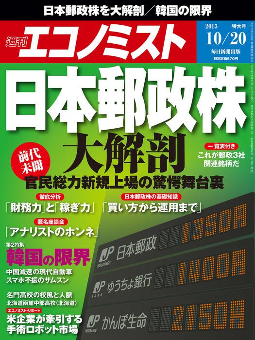 週刊エコノミスト 2015年 10/20号-電子書籍-拡大画像