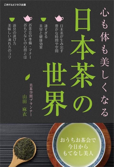 心も体も美しくなる日本茶の世界拡大写真