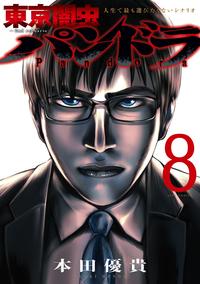 東京闇虫 -2nd scenario-パンドラ 8巻-電子書籍